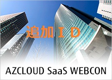 FUJITSU Enterprise Application AZCLOUD SaaS WEBCON_基本プラン追加ID(月額費)