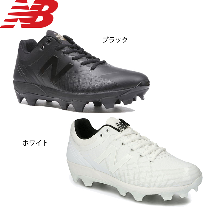 NB ニューバランス 野球用 ポイントスパイク ローカット スタッドソール ブロックソール 高校野球対応カラー 白スパイク PL4040 X5 JW nb20ss