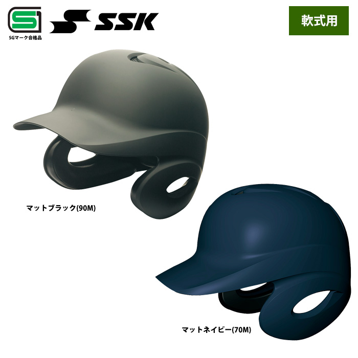 SSK 軟式 ヘルメット SGマーク合格品 艶消し 両耳 打者用 野球用 H2500M ssk18ss