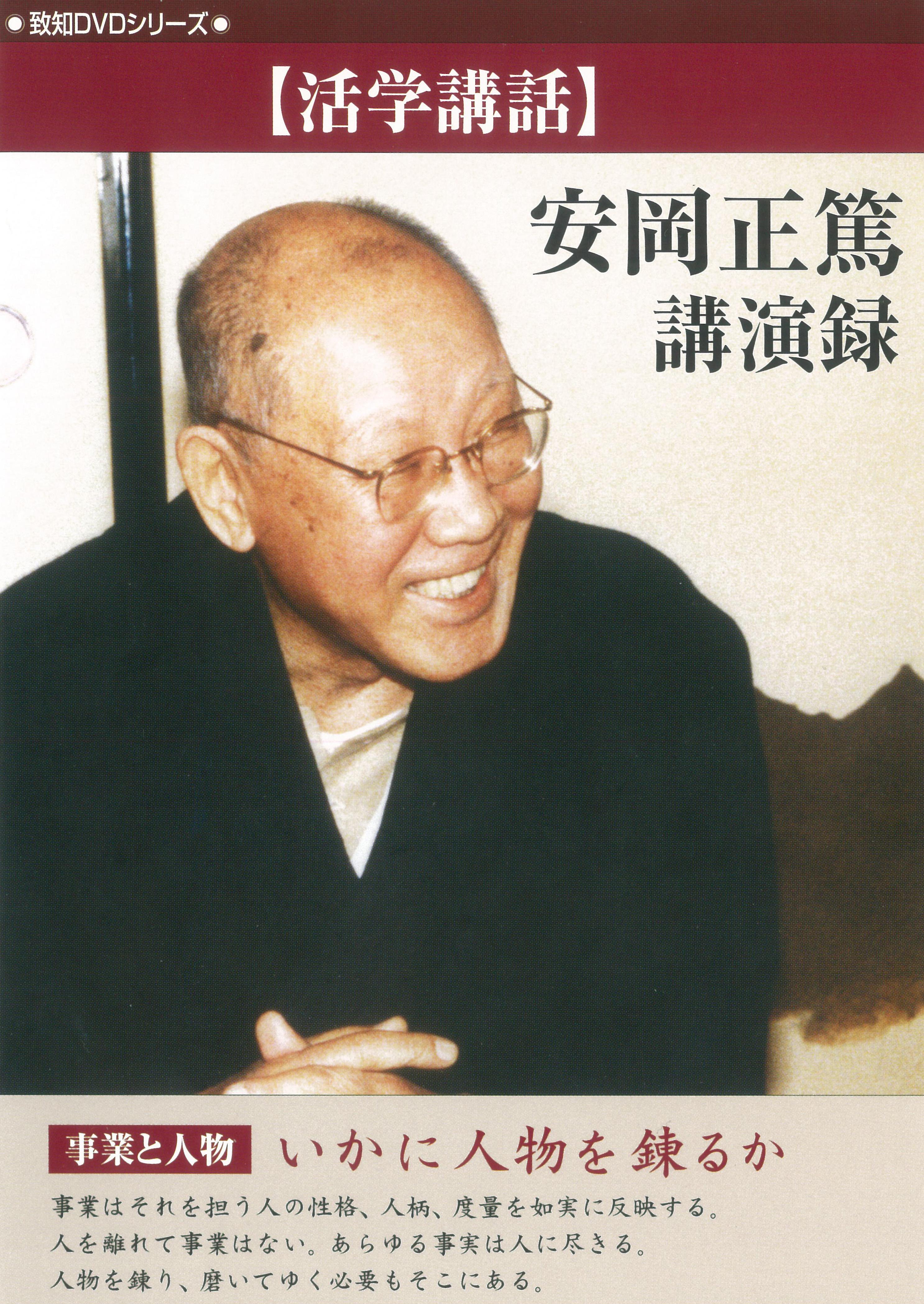 CD】「安岡教学」に学ぶ 全4巻 |...
