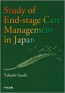 Study of End-stage Care Management in Japan