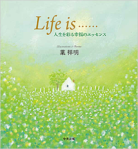 Life is……