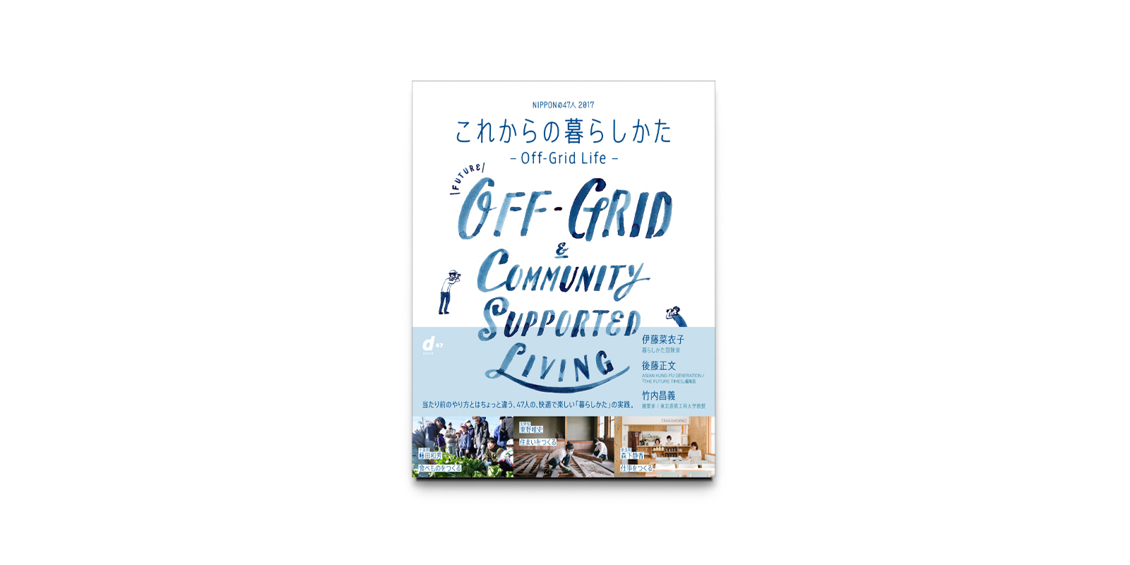 d47 MUSEUM「NIPPON の47人 2017 これからの暮らしかた Off-grid Life」展 公式書籍