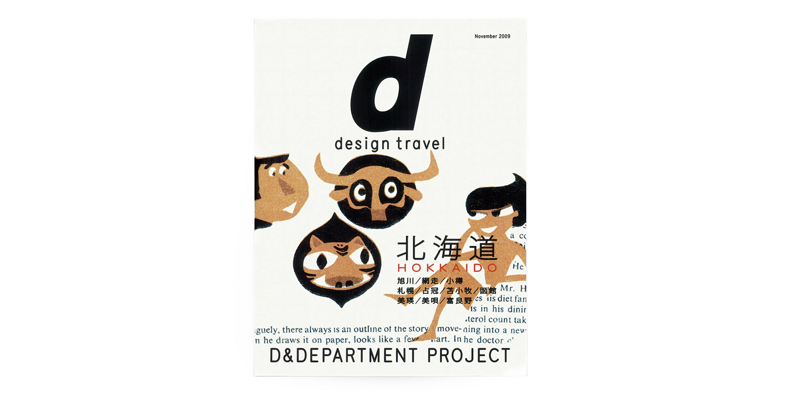 d design travel 北海道