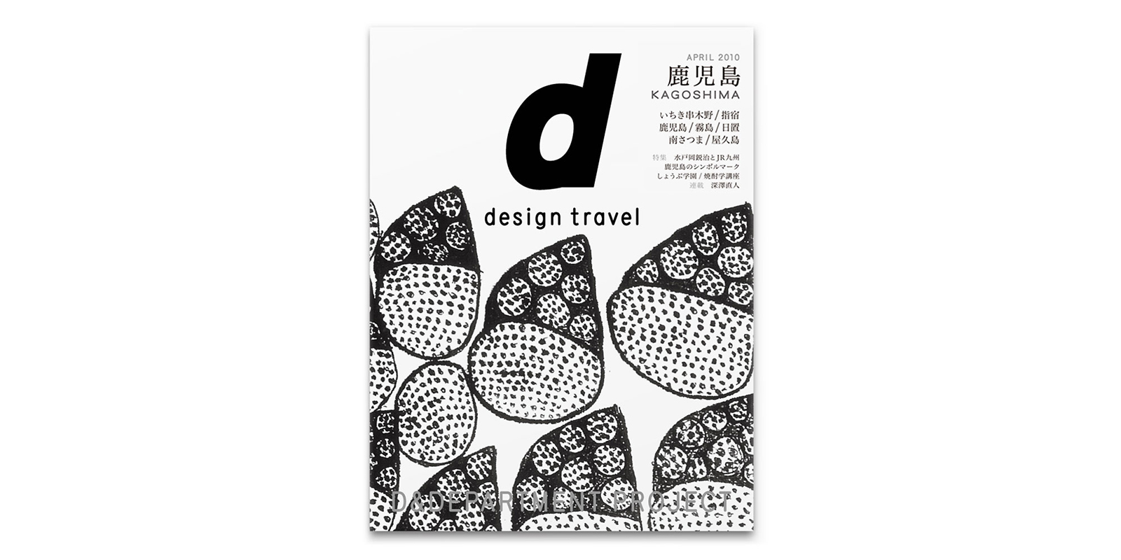 d design travel 鹿児島