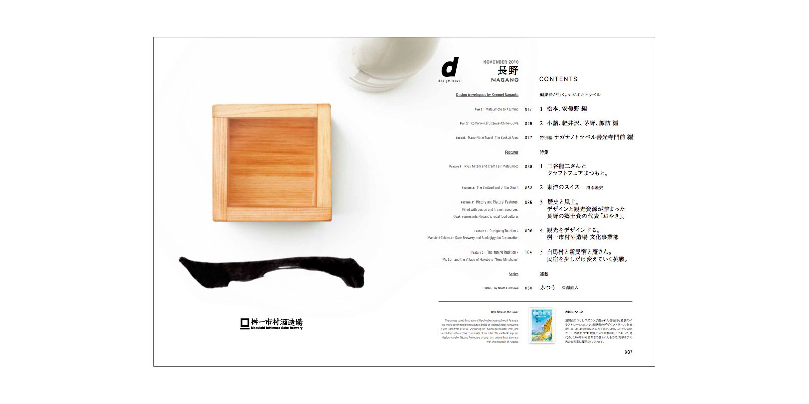 d design travel 長野