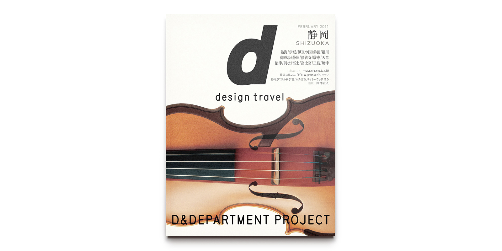 d design travel 静岡