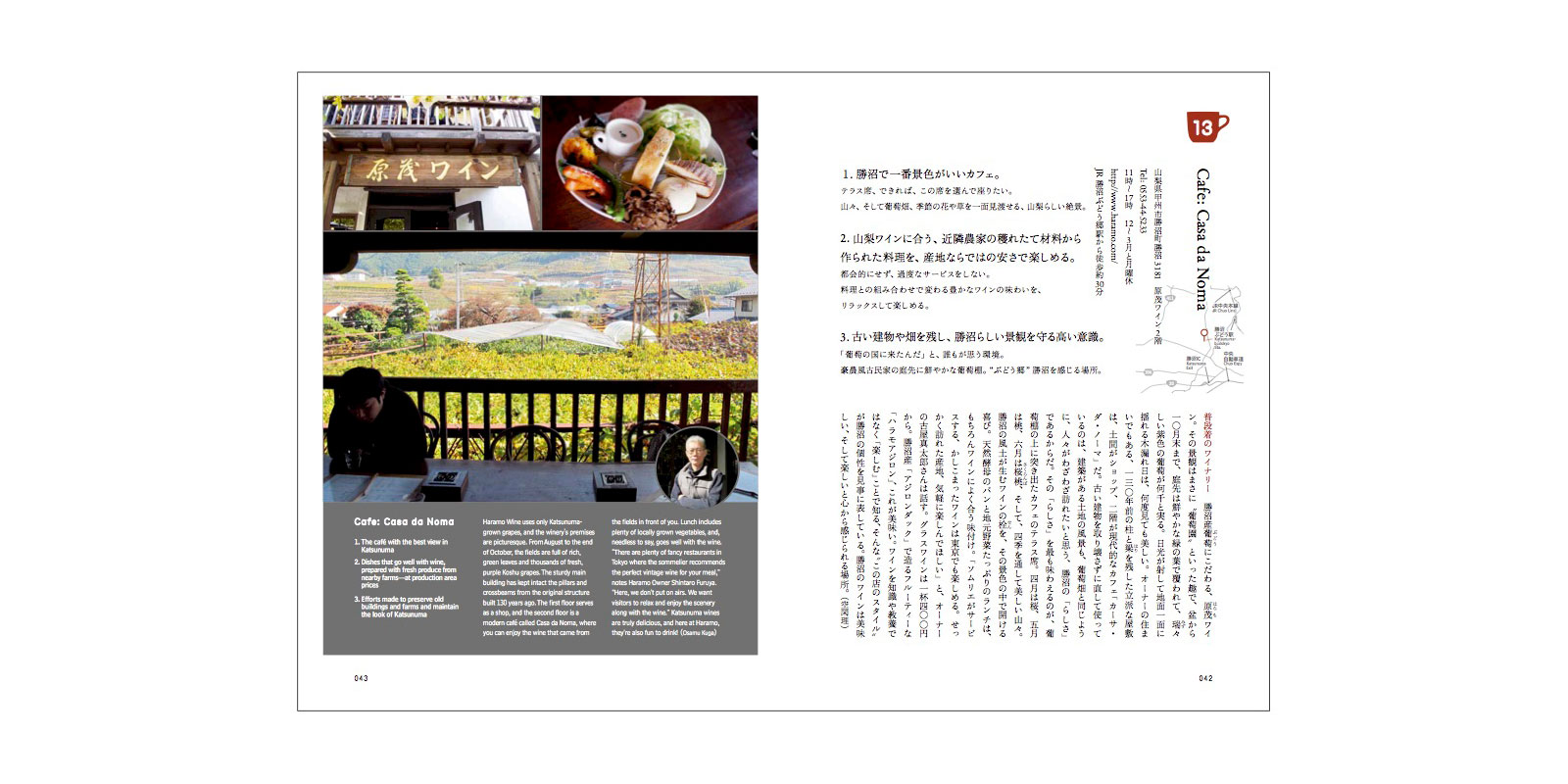 d design travel 山梨