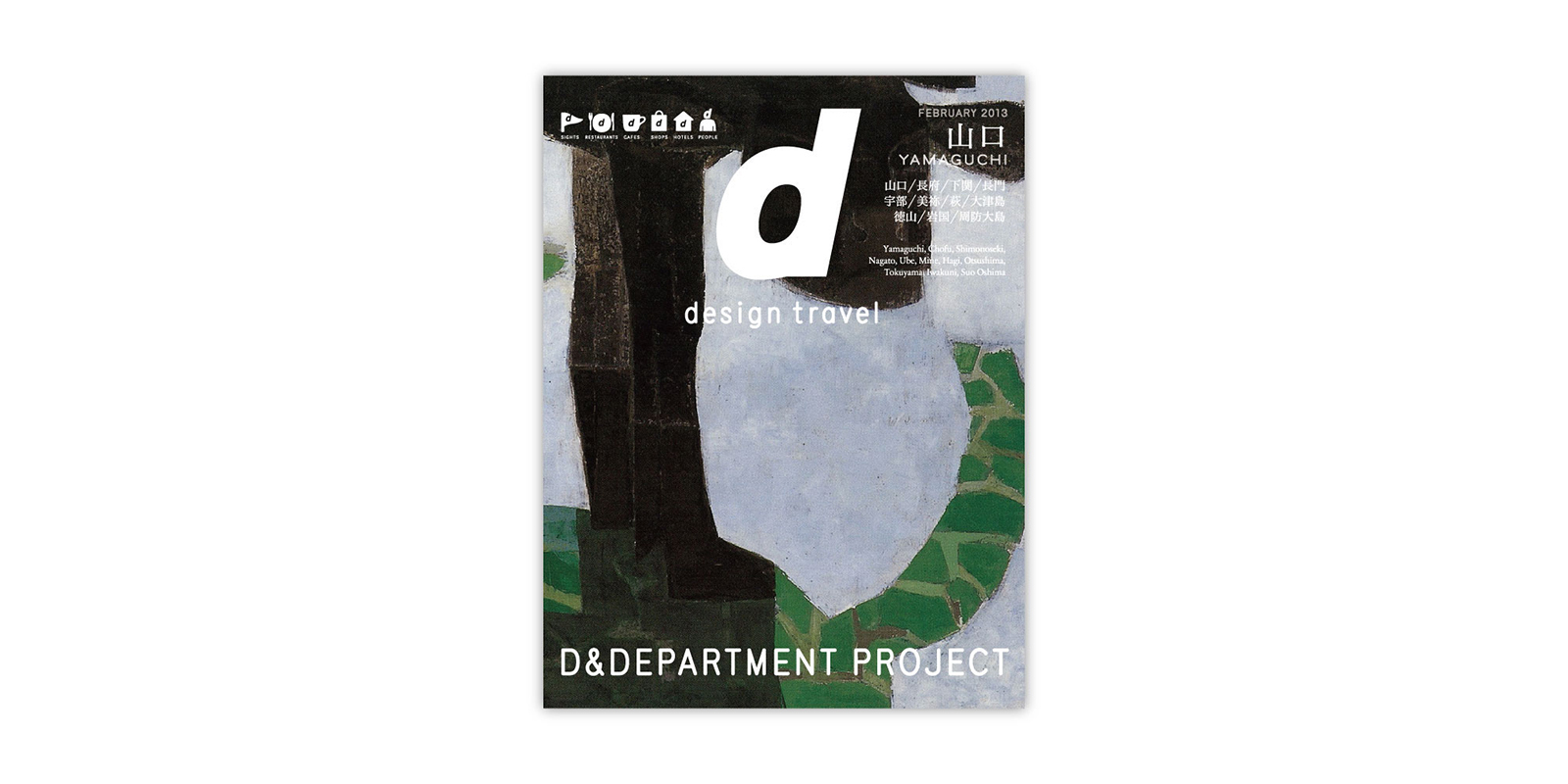 d design travel 山口