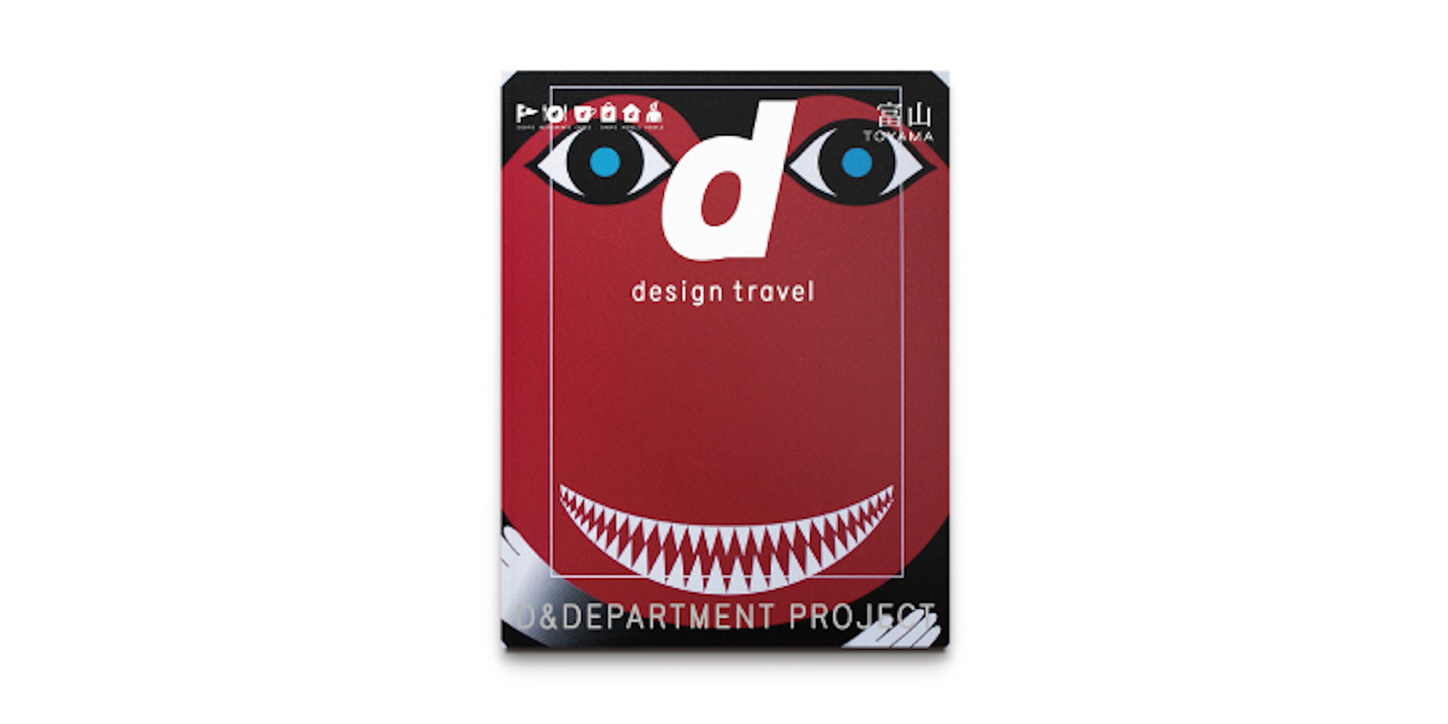 d design travel 富山