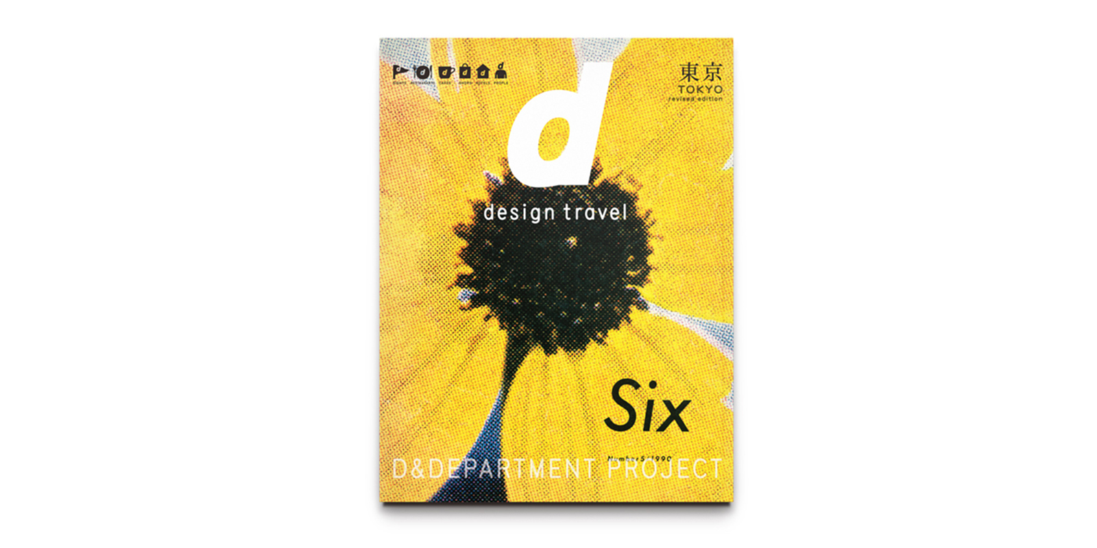 d design travel 東京