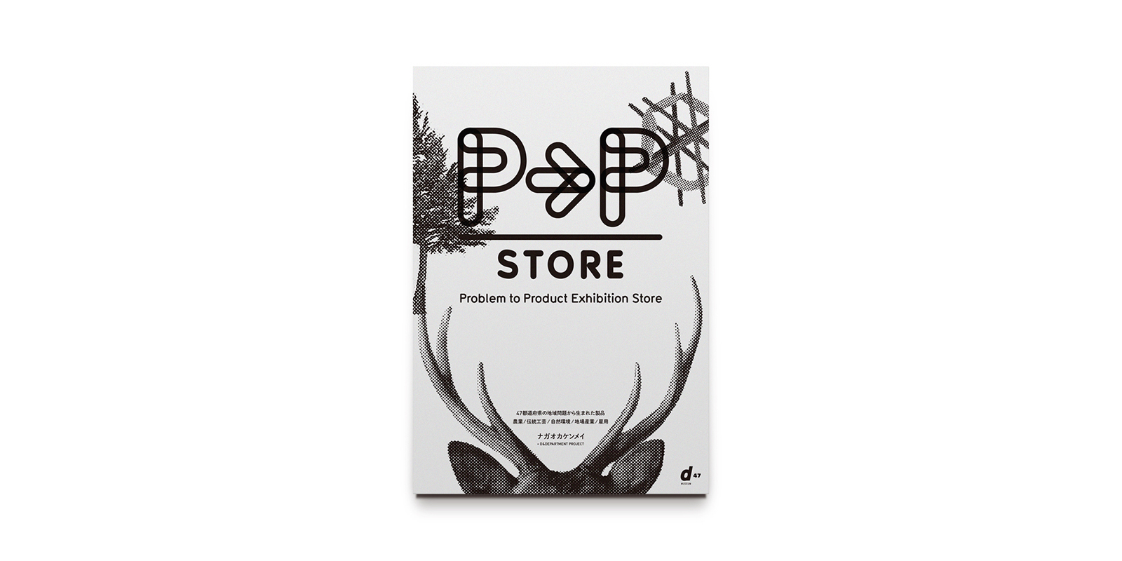d47 MUSEUM「P to P STORE」展 公式書籍