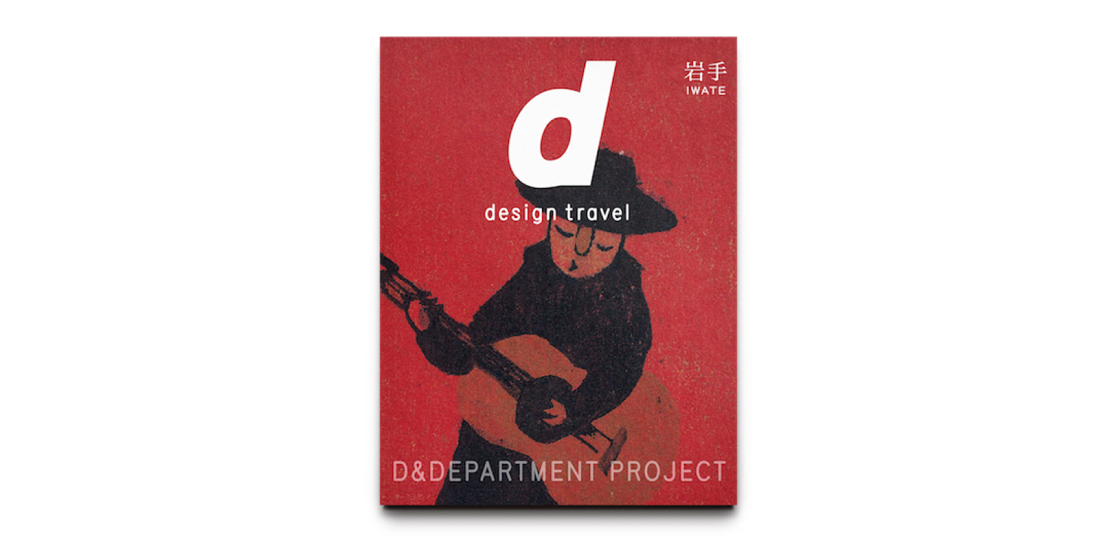 d design travel 岩手