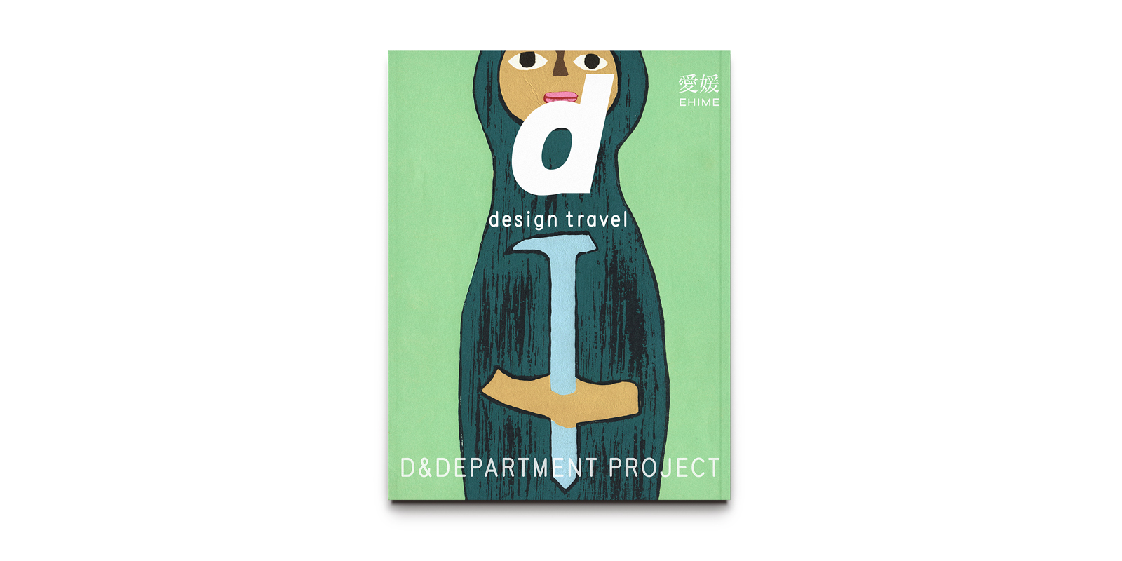 d design travel 愛媛
