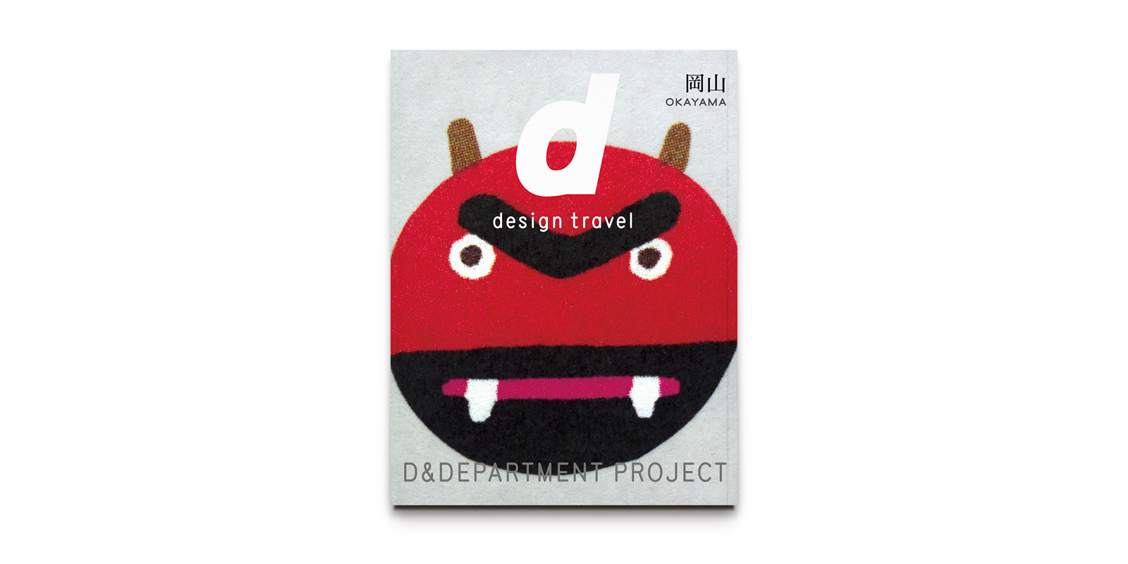 d design travel 岡山