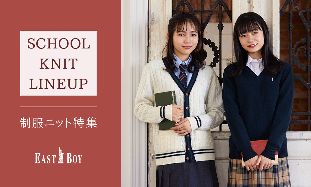 School Knit Lineup 制服ニット特集 EASTBOY