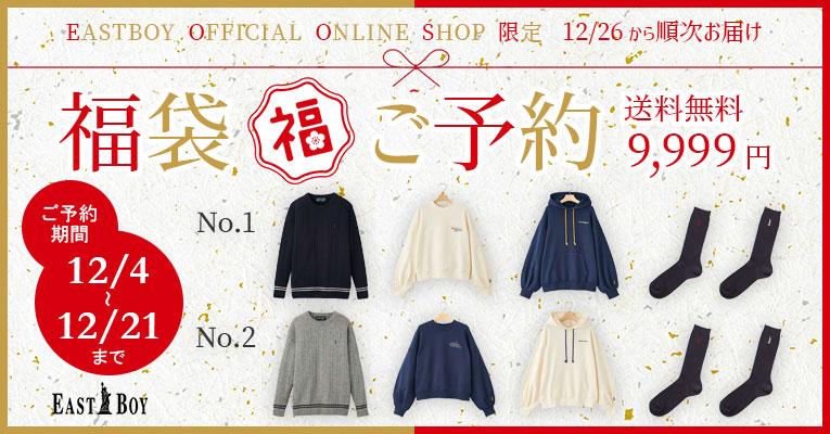 オンラインショップ限定福袋ご予約開始!12月21日(月)12:00まで 送料無料 数量限定 9,999円
