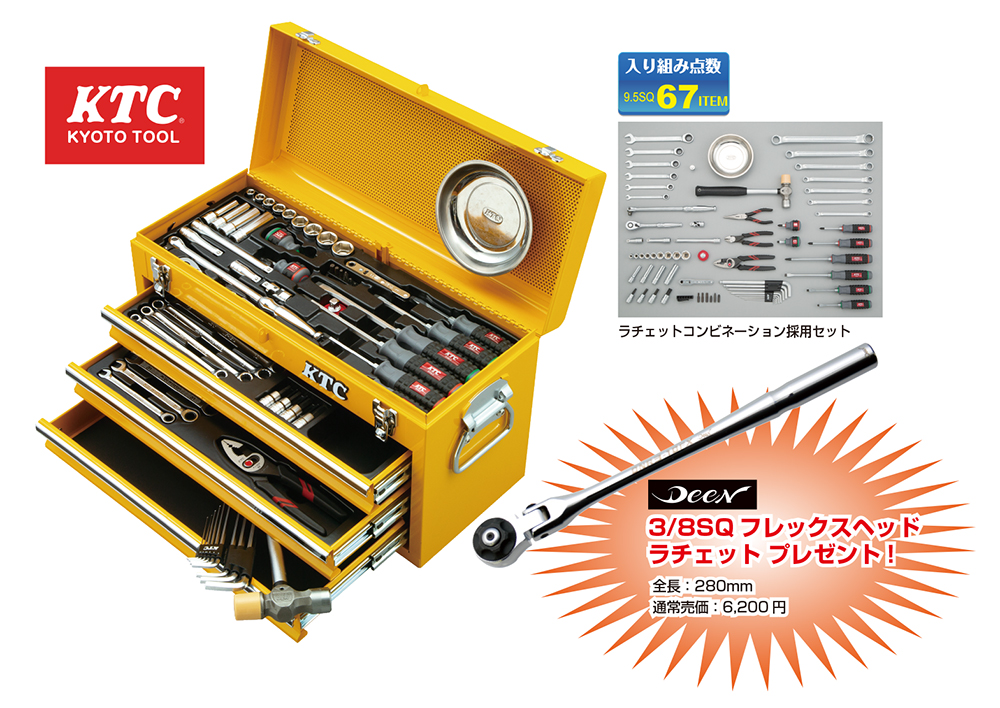 KTC SKセール2019工具セット(チェストタイプセット)(イエロー)