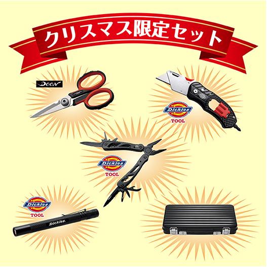 ディッキーズ12ファンクションプライヤーセット+ユーティリティナイフ+ポータブルLEDライト+DEEN万能はさみ+メタルボックス