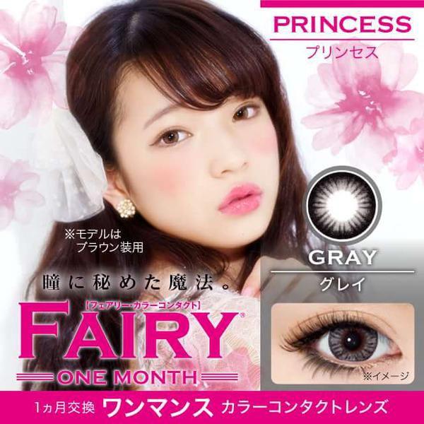 [1month/2枚入]フェアリープリンセス グレー13.7mm