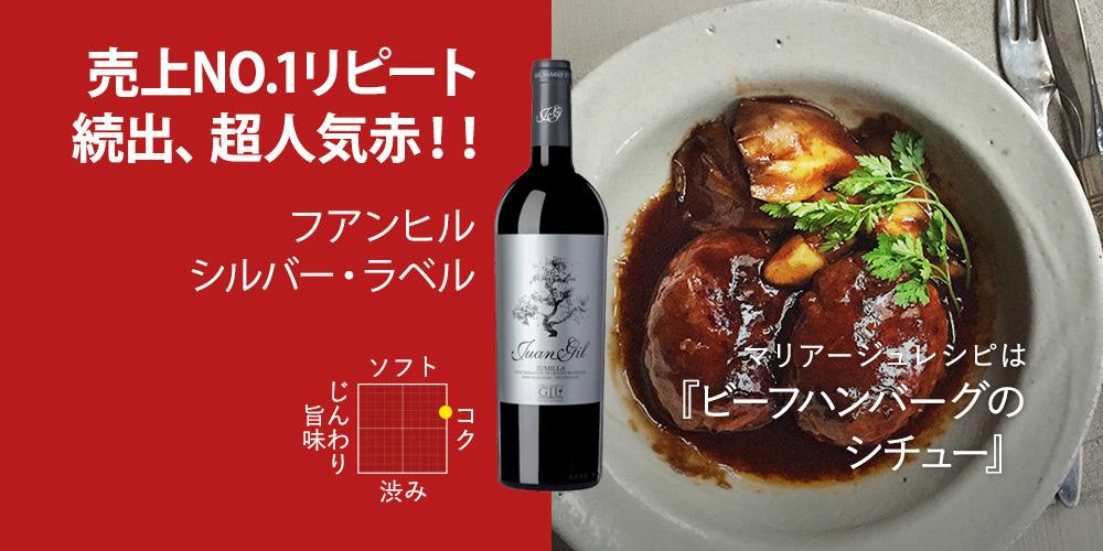 フアン・ヒル シルバー・ラベル 750ml(スペイン フミーリャ産赤ワイン)