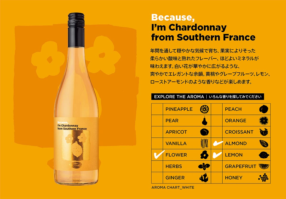 【更にお手頃価格になりました!】Because, I'm Chardonnay from Southern France