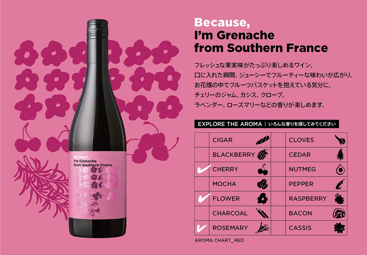 【更にお手頃価格になりました!】Because, I'm Grenache from Southern France
