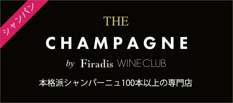 Firadis WINE CLUB THE CHAMPAGNE