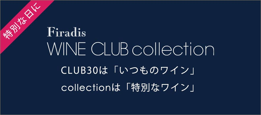 Firadis WINE CLUB COLLECTION