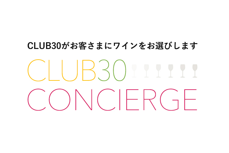 CLUB30 CONCIERGE