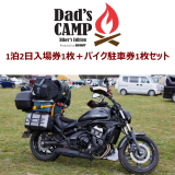 ※Dad's CAMP vol.1 Bikers Edition※1泊2日入場券1枚+バイク駐車券1枚セット【送料無料】