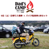 ※Dad's CAMP vol.1 Bikers Edition※9日(土)日帰り入場券+バイク駐車券1枚セット【送料無料】
