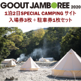 ※GO OUT JAMBOREE 2020※1泊2日SPECIAL CAMPING サイト入場券3枚+駐車券1枚セット【送料無料】