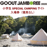※GO OUT JAMBOREE 2020※小学生 SPECIAL CAMPING サイト入場券(寝具なし)【送料無料】