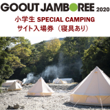 ※GO OUT JAMBOREE 2020※小学生 SPECIAL CAMPING サイト入場券(寝具あり)【送料無料】