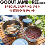 ※GO OUT JAMBOREE 2020※SPECIAL CAMPING サイト 金曜日夕食チケット【送料無料】