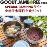※GO OUT JAMBOREE 2020※SPECIAL CAMPING サイト 小学生金曜日夕食チケット【送料無料】