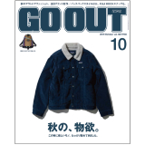 GO OUT vol.120