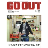 GO OUT vol.54