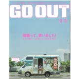 GO OUT vol.71