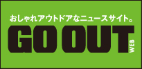 GO OUT WEB MAGZINE