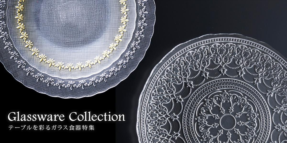 テーブルを彩るガラス食器特集