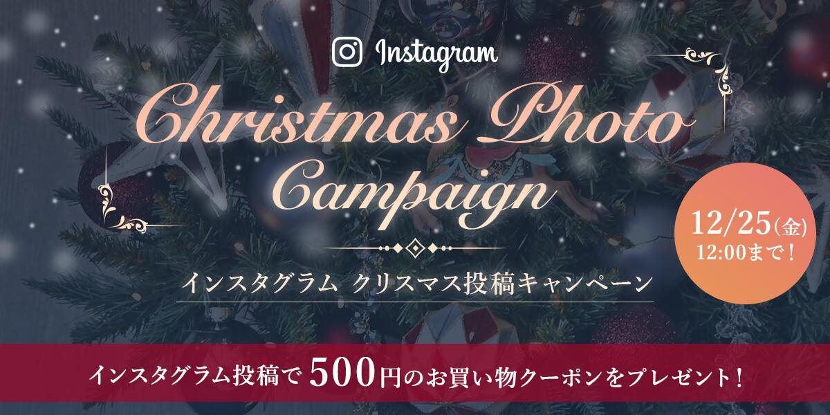 写真投稿で500円OFF!インスタグラムキャンペーン