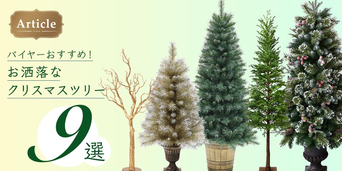 おしゃれなクリスマスツリー9選