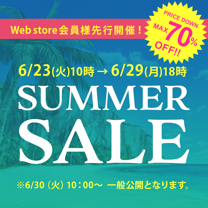 【web store】会員様先行サマーセール開催!6/23START