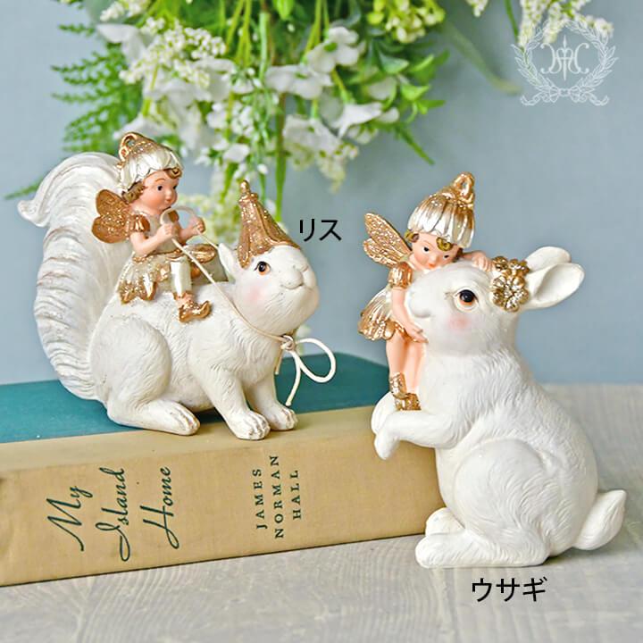 フェアリー&アニマル(リス/ウサギ)