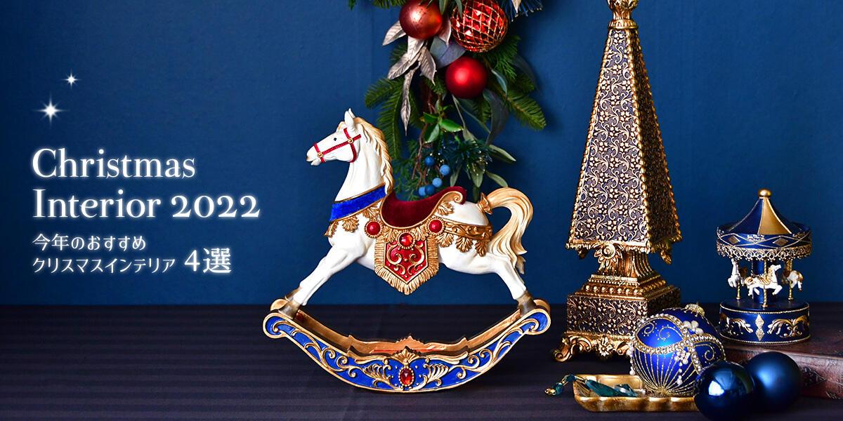 今年のおすすめクリスマスインテリアスタイル4選