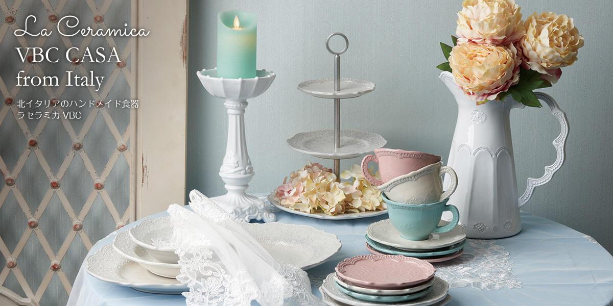 ラセラミカVBCのエレガントな食器