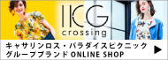グループブランドONLINE SHOP「IKG crossing」