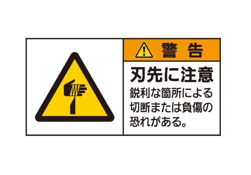 K:鋭利な箇所や切創/突き刺し/こすれ | 設備標識・配管識別・警告 ...